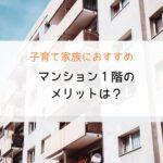 住んで実感!子育て家族におすすめのマンション1階のメリットは?