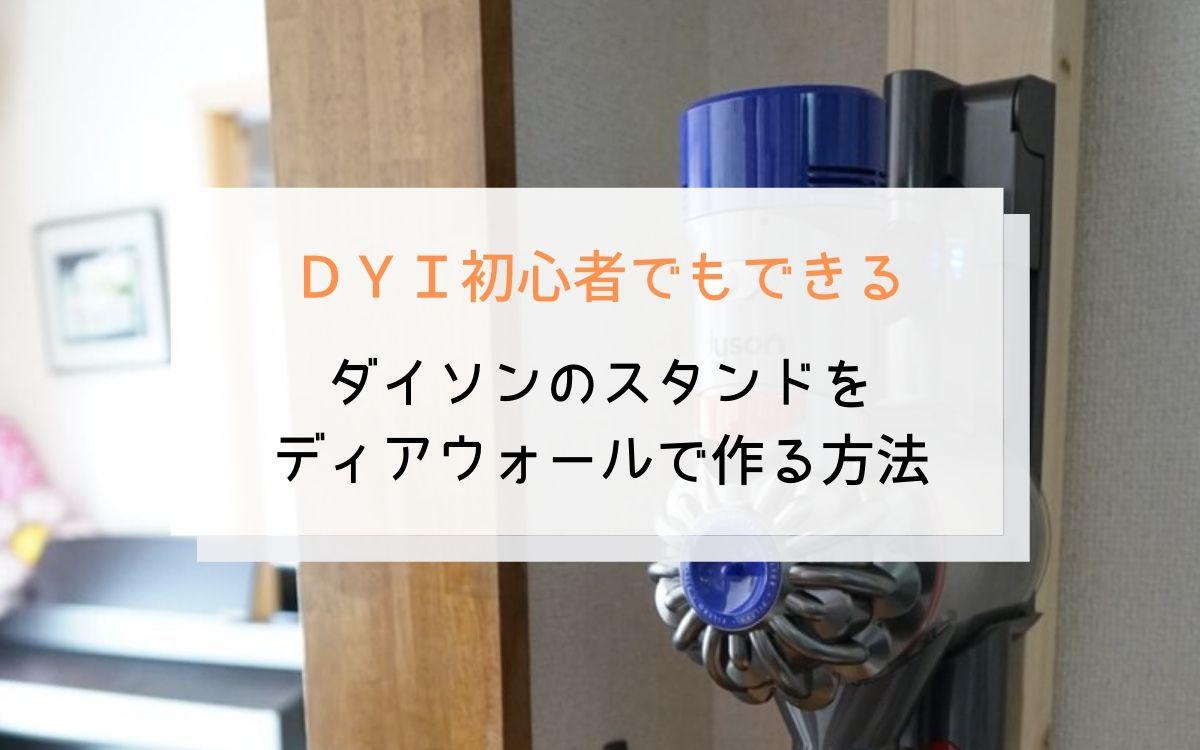 DYI初心者でもできた!ダイソンのスタンドをディアウォールで自作しよう。