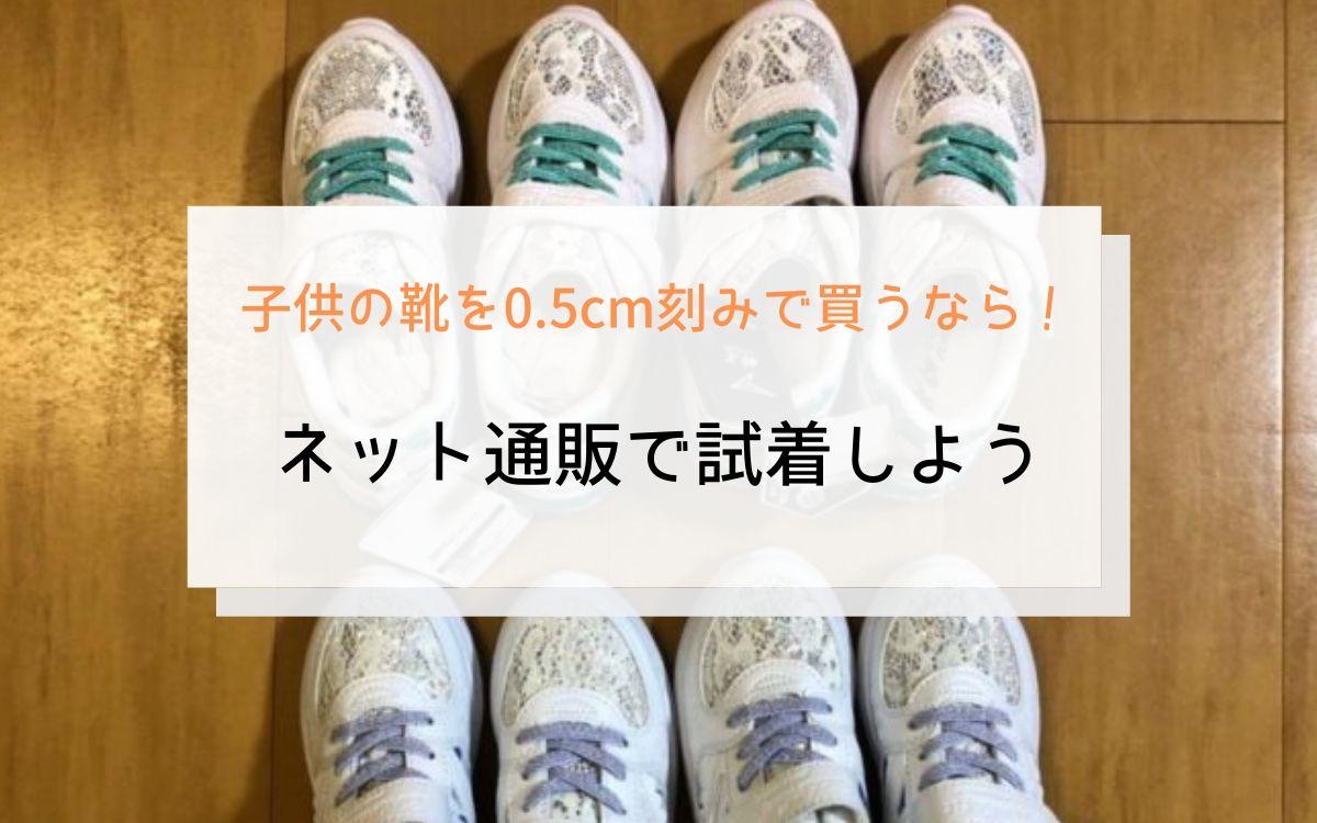 子供の靴を0.5cm刻みで買うならネットが一番!試着も可能で大満足。