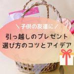 子供のお友達に渡す引っ越しのプレゼントを選ぶコツとアイデア集。