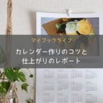 マイブックライフで作る壁掛けカレンダー。手順のコツと仕上がりを徹底レポートします。