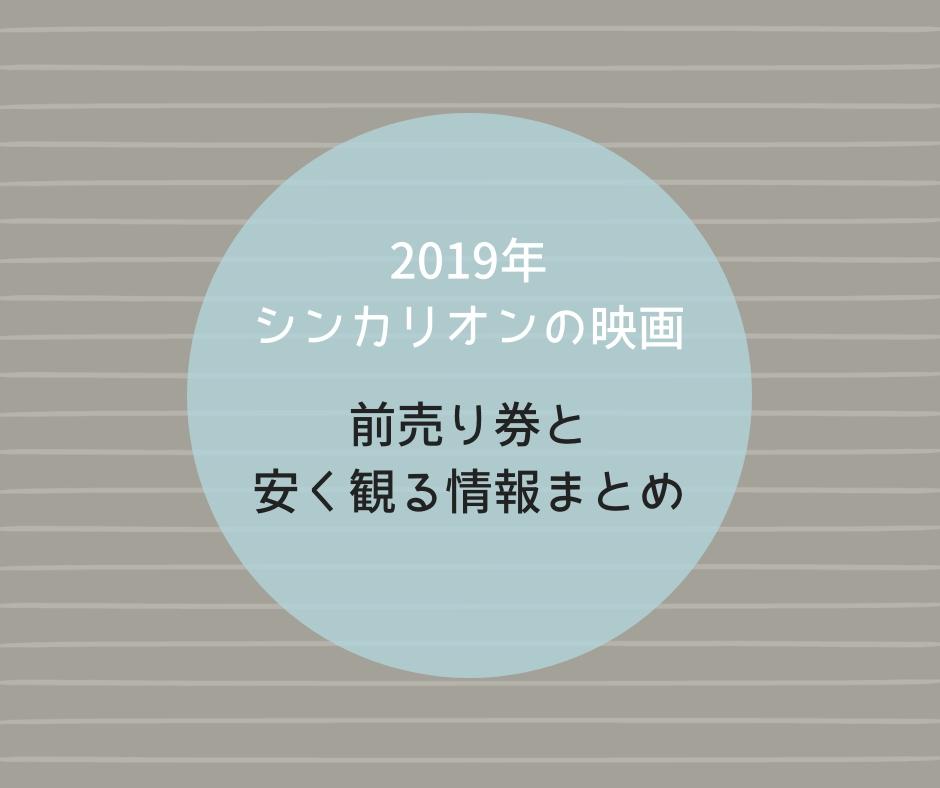 2019年シンカリオンの映画。前売り券や安く観る情報まとめ。