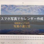 スマホの写真で思い出の場所のカレンダーを作成。転勤族ならではの写真の選び方とは?