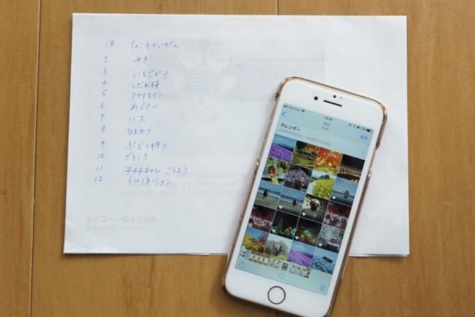 スマホの写真でカレンダー作成