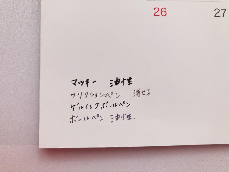 マイブックライフのカレンダー 文字の書き心地