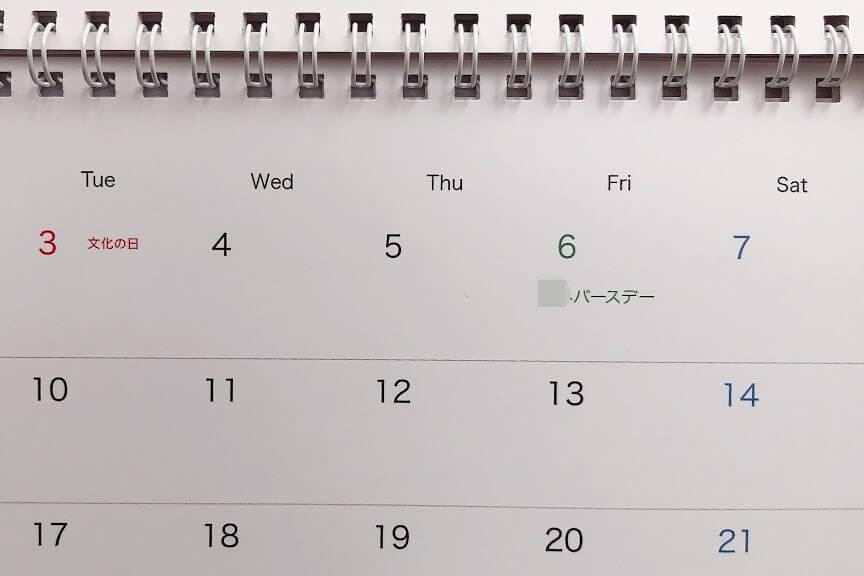 マイブックライフのカレンダー