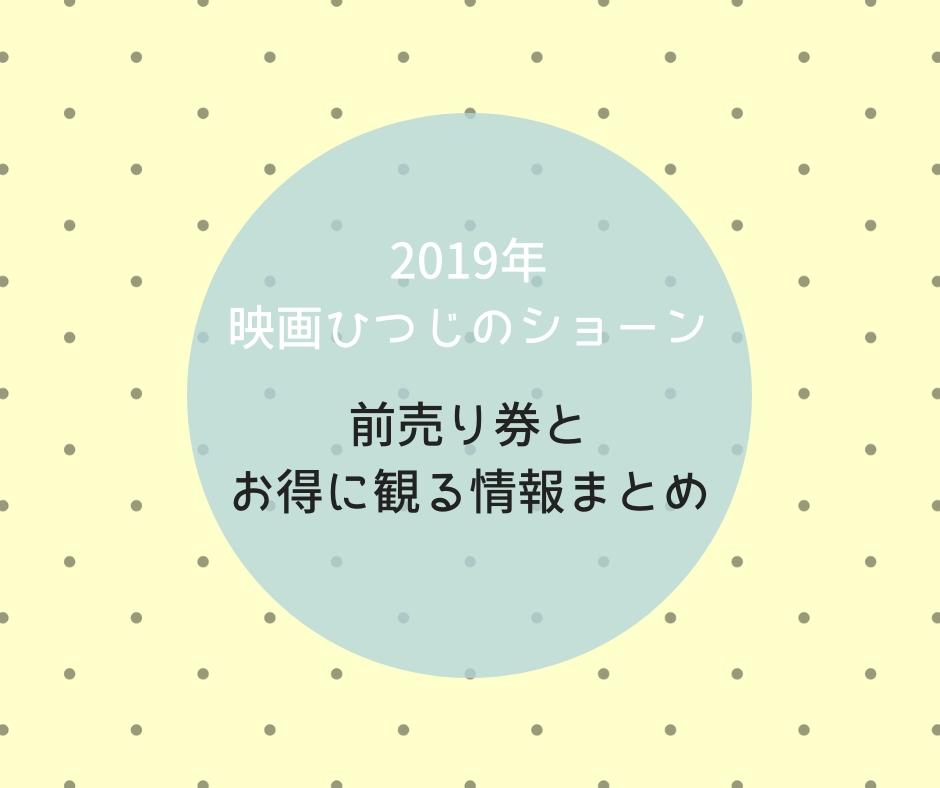 2019年映画ひつじのショーン、前売り券やお得に観る情報まとめ