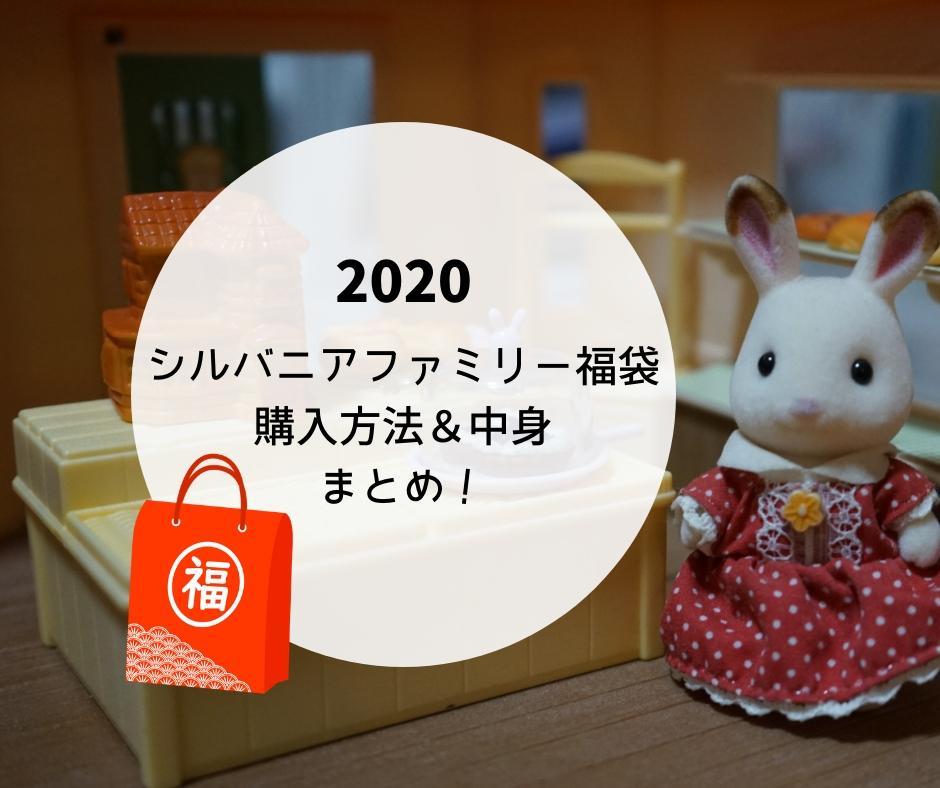 シルバニアファミリー福袋2020年の購入方法と中身まとめ!