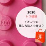 2020年レゴ福袋。イオンでの購入方法と中身は?