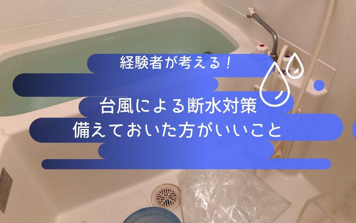 台風による断水への対策。経験者が考える備えておいたほうがいいこと。