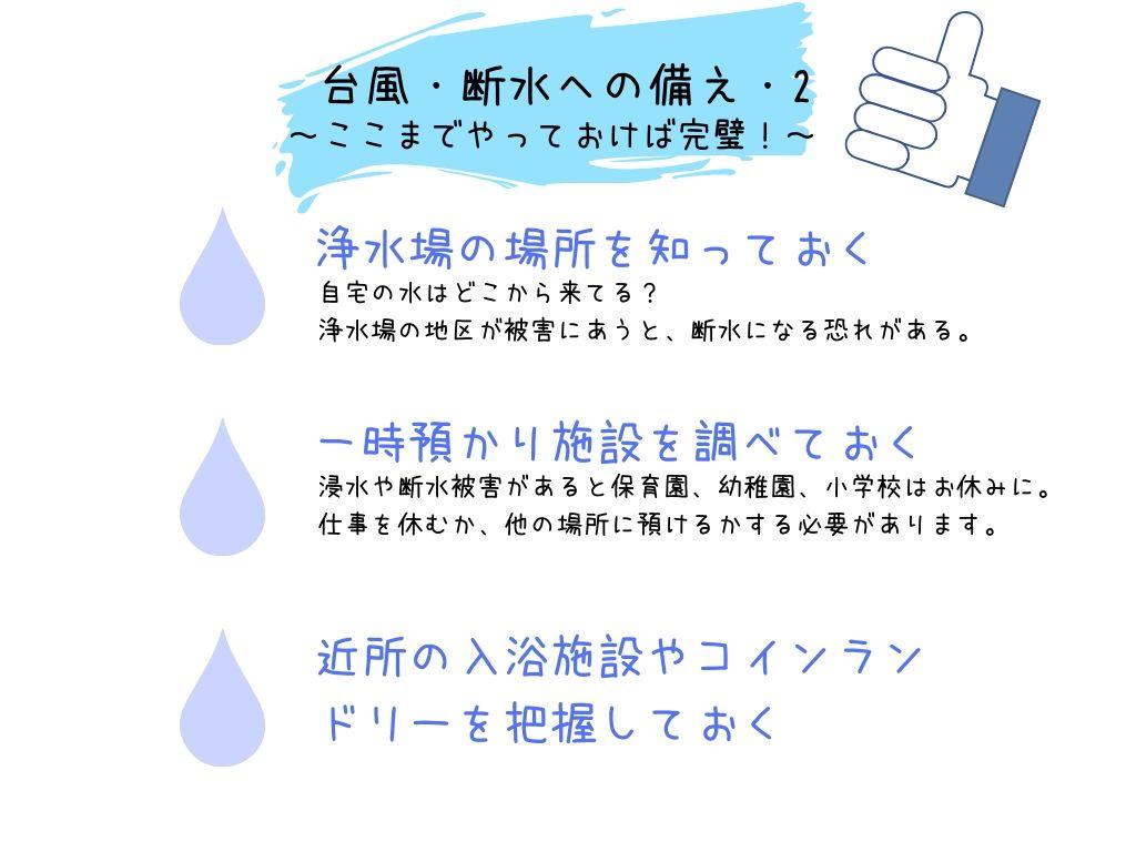 台風・断水への備え 上級編