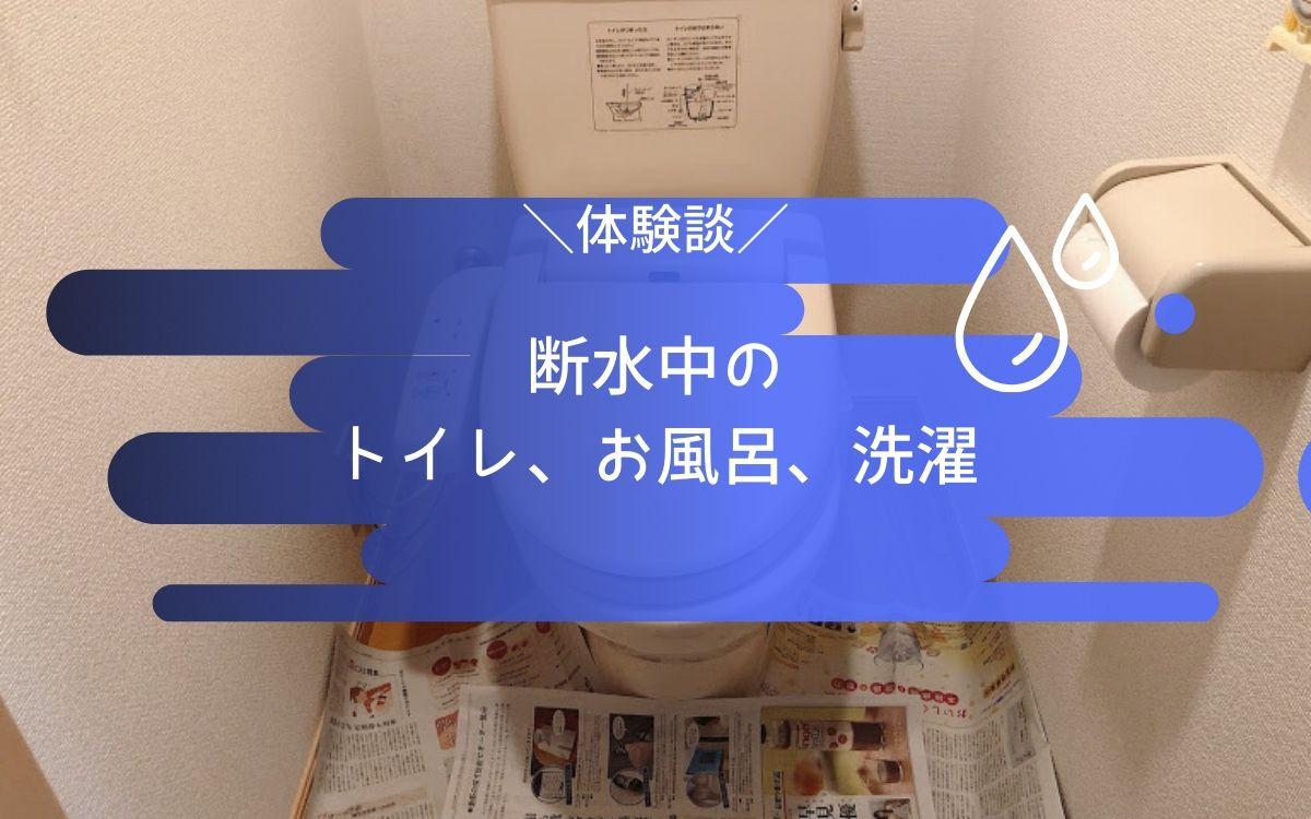 断水中のトイレはどう流す?お風呂や洗濯はどうしていたのか体験談
