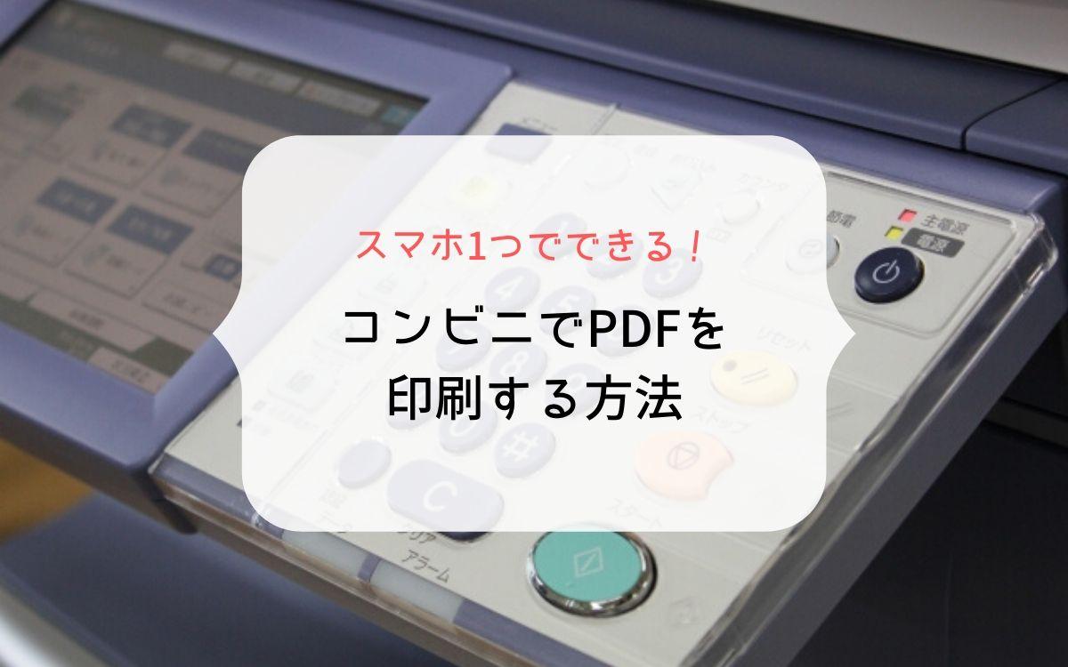 コンビニでスマホからPDFを印刷するやり方。無料アプリで簡単にできます。