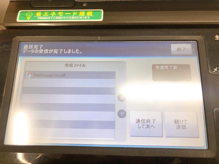 スマホのPDFをコンビニで印刷する方法