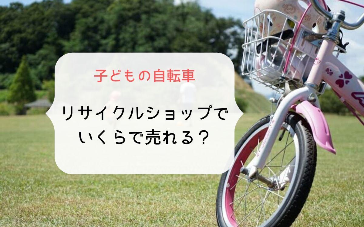小さくなった子供の自転車を処分。リサイクルショップでいくらで売れる?
