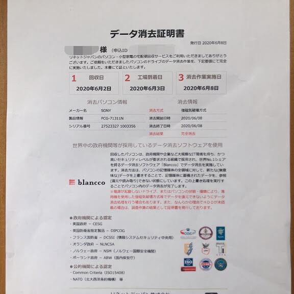 リネットジャパン パソコン無料回収のデータ消去証明書
