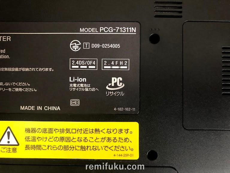パソコンのリサイクルマーク