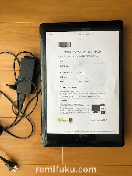 リネットジャパンでパソコン回収のデータ消去サービスを利用