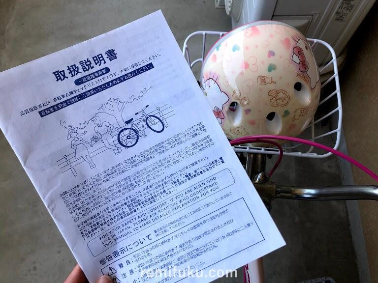 小さくなった子供用自転車をリサイクルショップで売った体験談