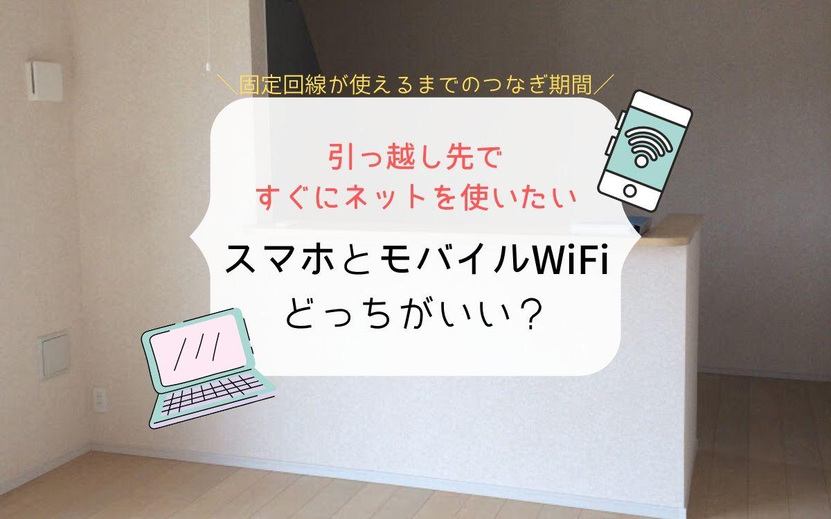 引っ越し先でネットをすぐに使いたい!スマホとモバイルWiFiどっちがいい?
