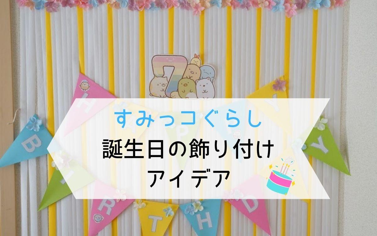 すみっコぐらしがテーマの誕生日の飾り付けで7歳をお祝い!アイデア紹介します。