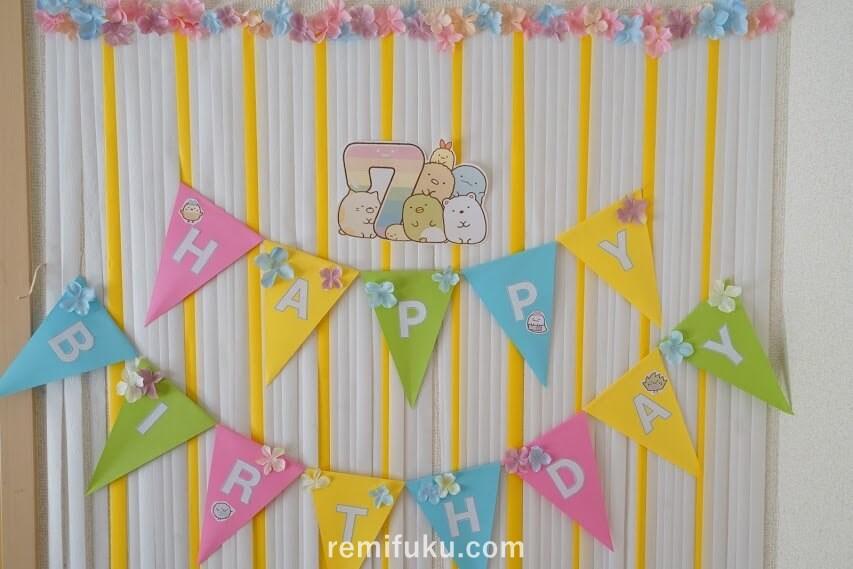 すみっコぐらしの誕生日の飾り付け 7歳女の子