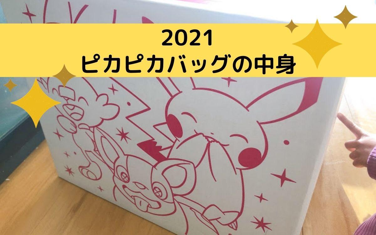 ポケモンセンターの福袋「ピカピカバッグ」2021年の中身を紹介。
