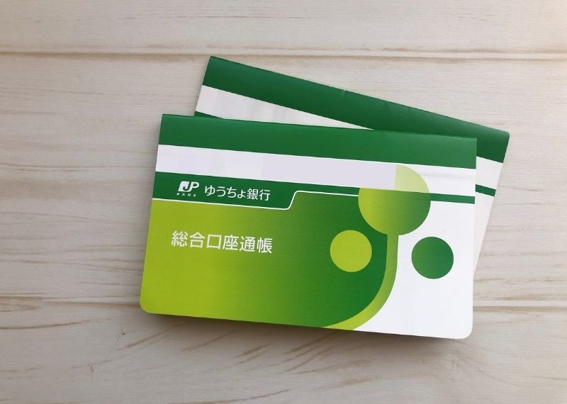 ゆうちょ銀行の通帳